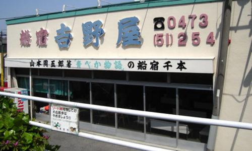 浦安・猫実の船宿「吉野屋」