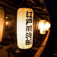 新木場の屋形船「江戸前汽船」