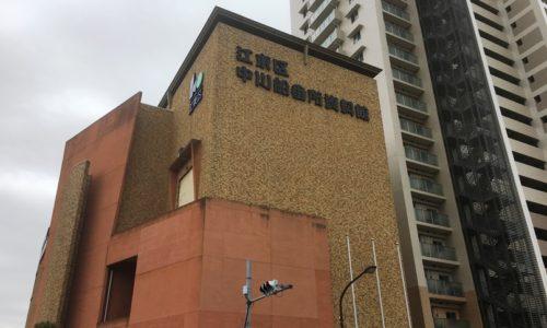 中川船番所の建物
