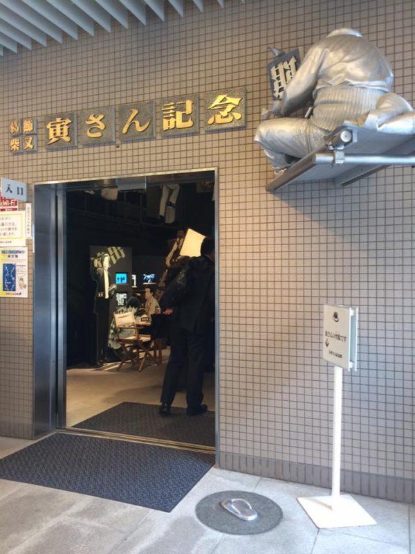 寅さん記念館の入り口