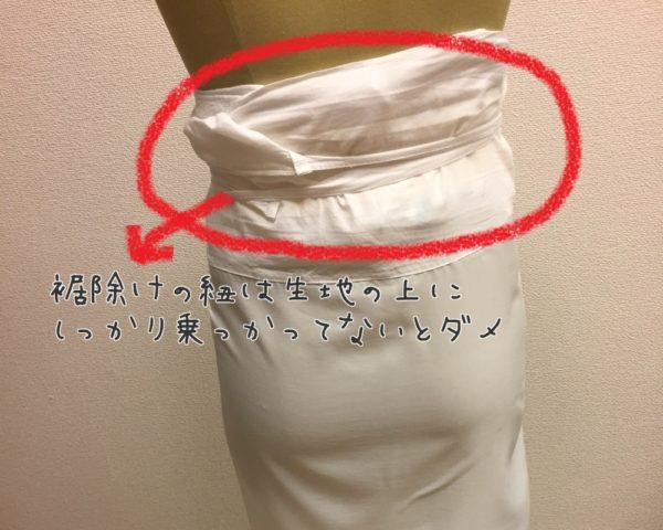 裾除けの紐は必ず生地の上