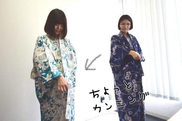 襟を合わせて裾の長さを決める