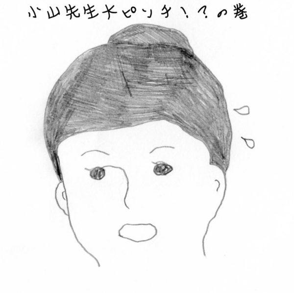 小山先生大ピンチの巻