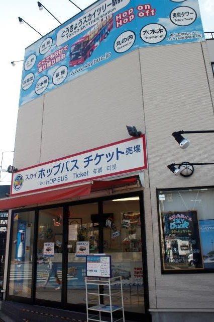 スカイダック東京のチケット売り場