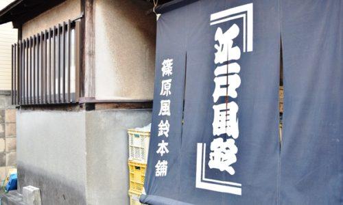 江戸川区にある「篠原風鈴本舗」