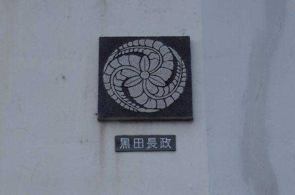 黒田長政の紋や織田信長の紋がある壁