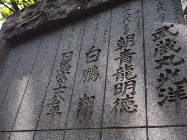 初代横綱から日馬富士まで