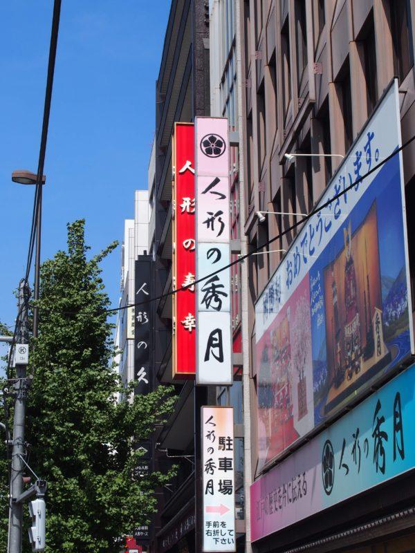 人形店が立ち並ぶ浅草橋