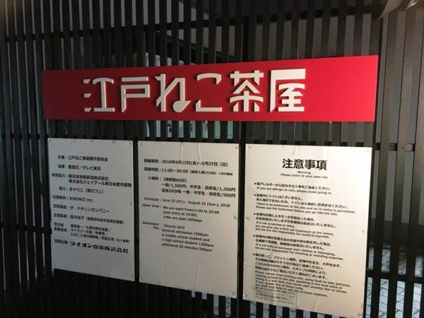 江戸ねこ茶屋