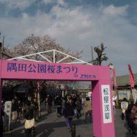 隅田公園桜まつり会場入口