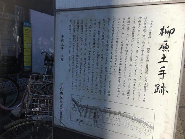 柳原土手跡の看板