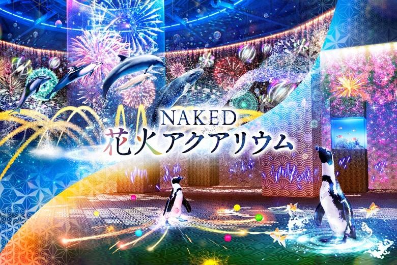 夏期イベント「NAKED 花火アクアリウム」を開催