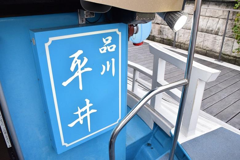 品川の船宿「平井」の屋形船に乗船